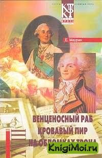 Маурин Евгений Иванович