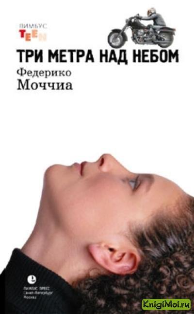 Федерико Моччиа