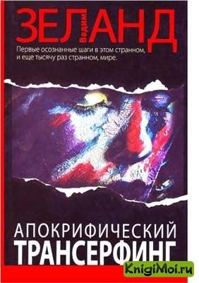 Вадим Зеланд
