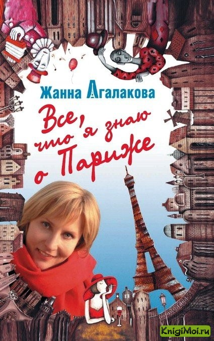 Жанна Агалакова