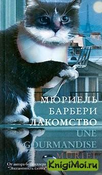 Мюриэль Барбери