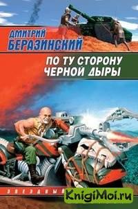 Дмитрий Беразинский