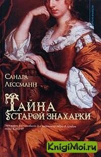Сандра Лессманн
