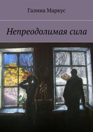 Галина Маркус
