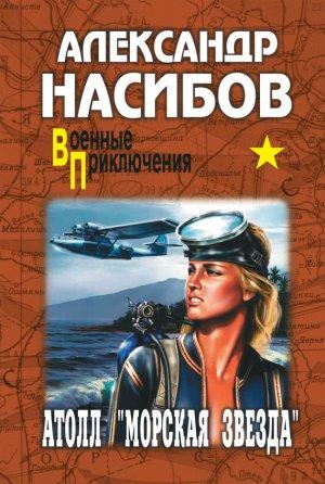 Александр Насибов