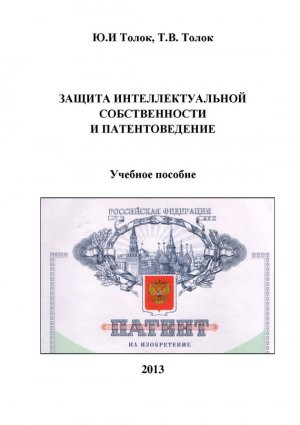 Татьяна Толок