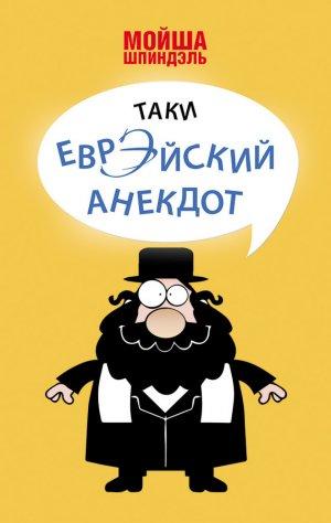 Мойша Шпиндэль
