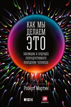 Роберт Мартин