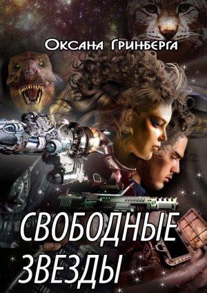 Оксана Гринберга