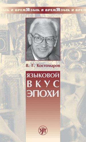 Виталий Костомаров