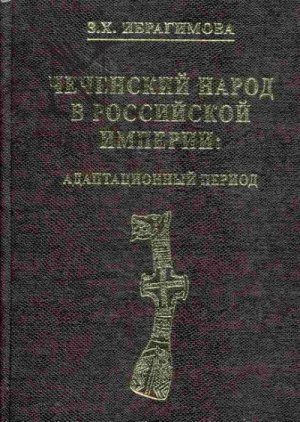 Зарема Ибрагимова