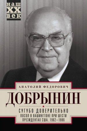Анатолий Добрынин