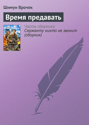 Шимун Врочек