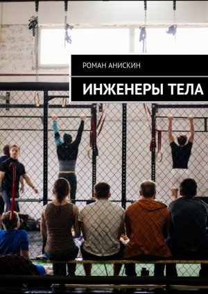 Роман Анискин