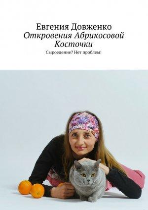 Евгения Довженко