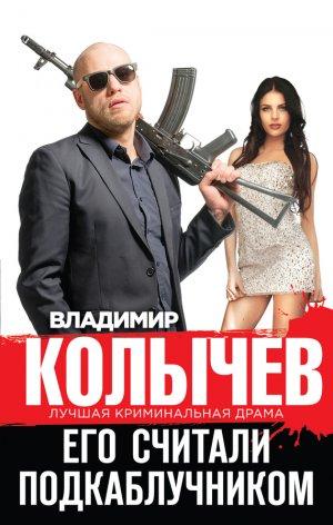 Владимир Колычев