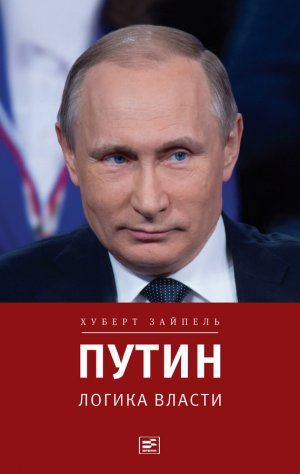 Хуберт Зайпель