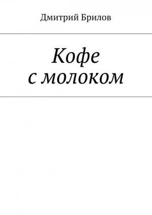 Дмитрий Брилов