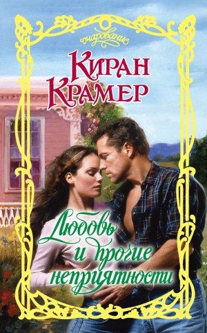 Киран Крамер