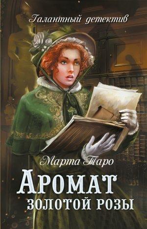 Марта Таро