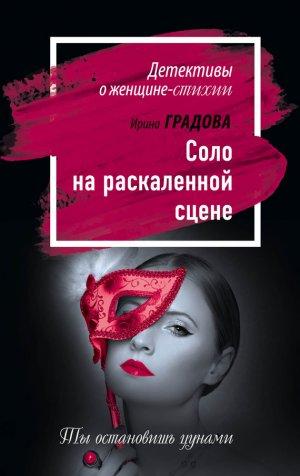 Ирина Градова