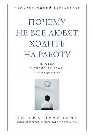 Патрик Ленсиони
