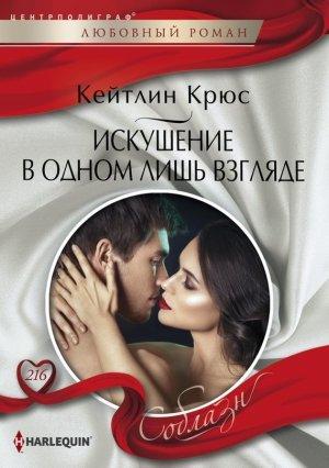 Кейтлин Крюс