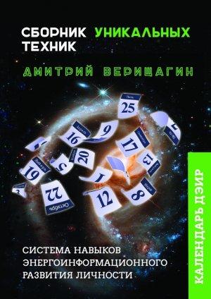 Дмитрий Верищагин