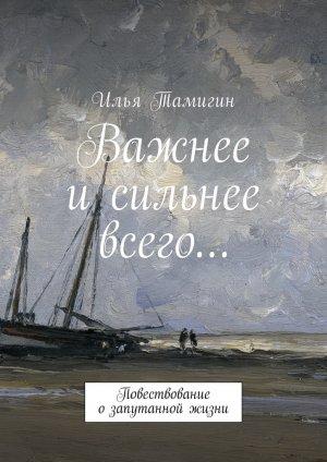 Илья Тамигин