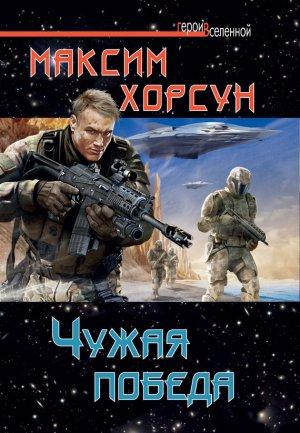 Максим Хорсун