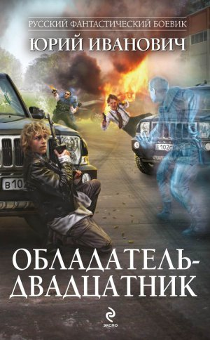 Юрий Иванович