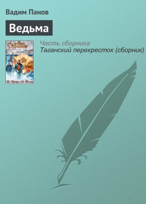 Вадим Панов