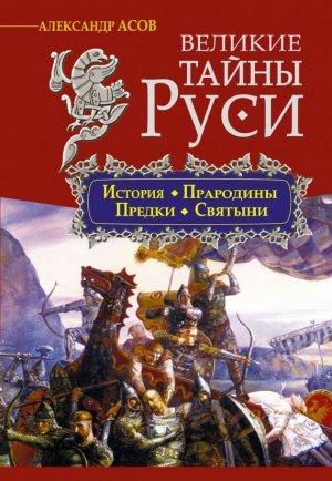 Александр Асов