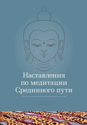 Кхенчен Трангу Ринпоче