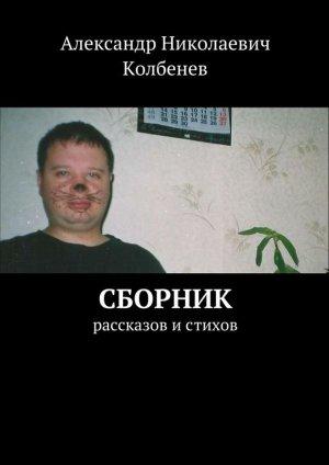 Александр Колбенев